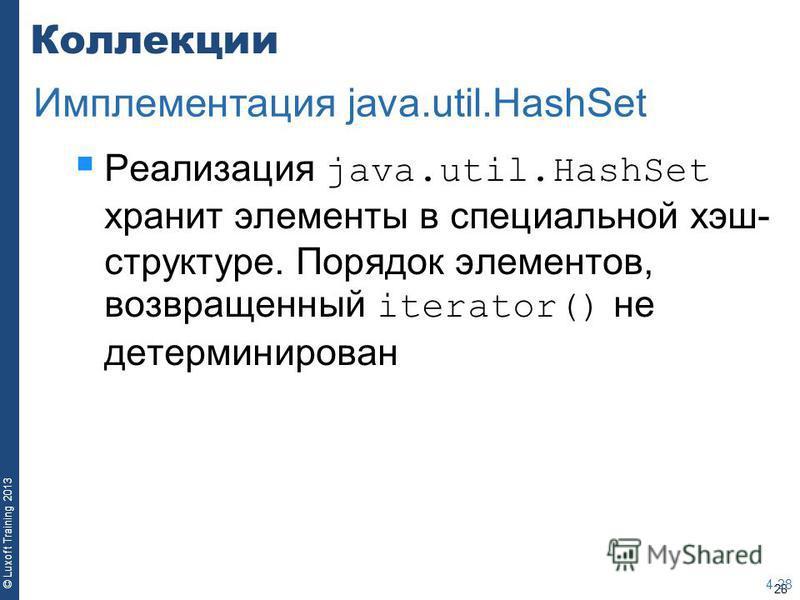 28 © Luxoft Training 2013 Коллекции Реализация java.util.HashSet хранит элементы в специальной хэш- структуре. Порядок элементов, возвращенный iterator() не детерминирован 4-28 Имплементация java.util.HashSet