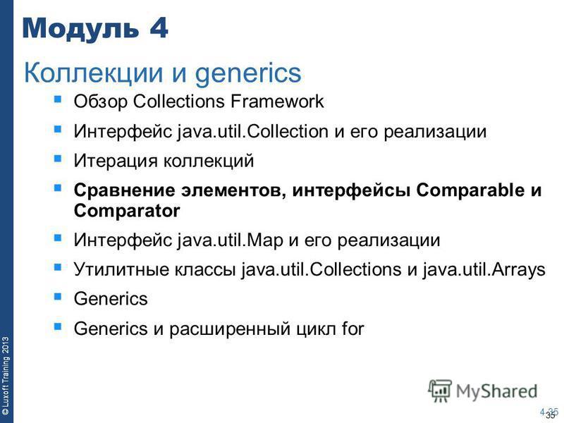 35 © Luxoft Training 2013 Модуль 4 Обзор Collections Framework Интерфейс java.util.Collection и его реализации Итерация коллекций Сравнение элементов, интерфейсы Comparable и Comparator Интерфейс java.util.Map и его реализации Утилитные классы java.u