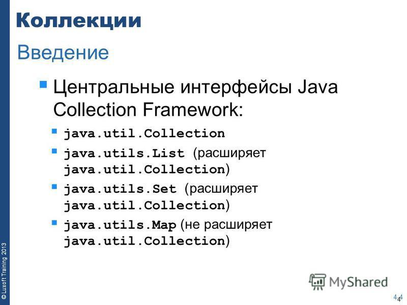 4 © Luxoft Training 2013 Коллекции Центральные интерфейсы Java Collection Framework: java.util.Collection java.utils.List (расширяет java.util.Collection ) java.utils.Set (расширяет java.util.Collection ) java.utils.Map (не расширяет java.util.Collec