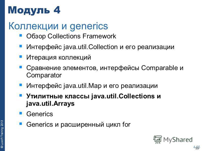 55 © Luxoft Training 2013 Модуль 4 Обзор Collections Framework Интерфейс java.util.Collection и его реализации Итерация коллекций Сравнение элементов, интерфейсы Comparable и Comparator Интерфейс java.util.Map и его реализации Утилитные классы java.u