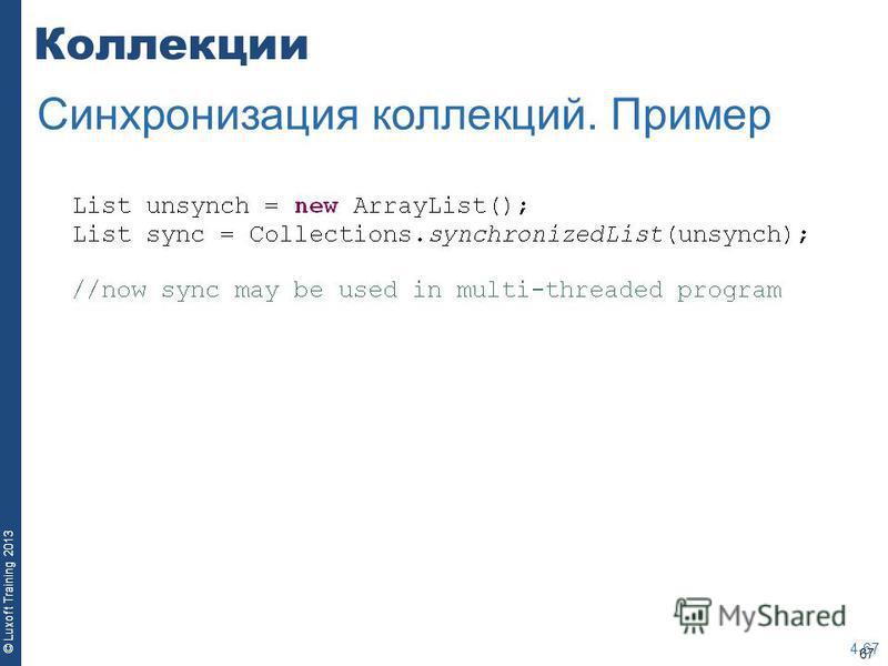 67 © Luxoft Training 2013 Коллекции 4-67 Синхронизация коллекций. Пример