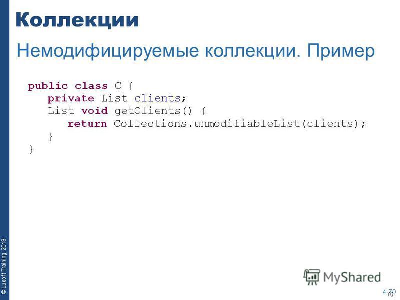 70 © Luxoft Training 2013 Коллекции 4-70 Немодифицируемые коллекции. Пример