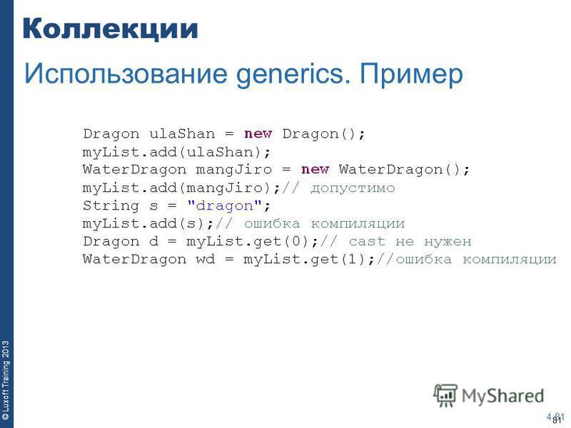 81 © Luxoft Training 2013 Коллекции 4-81 Использование generics. Пример