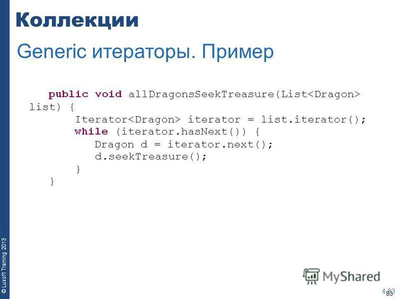 83 © Luxoft Training 2013 Коллекции 4-83 Generic итераторы. Пример