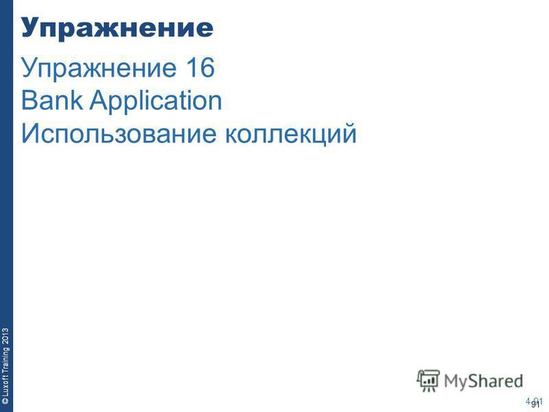 91 © Luxoft Training 2013 Упражнение 4-91 Упражнение 16 Bank Application Использование коллекций