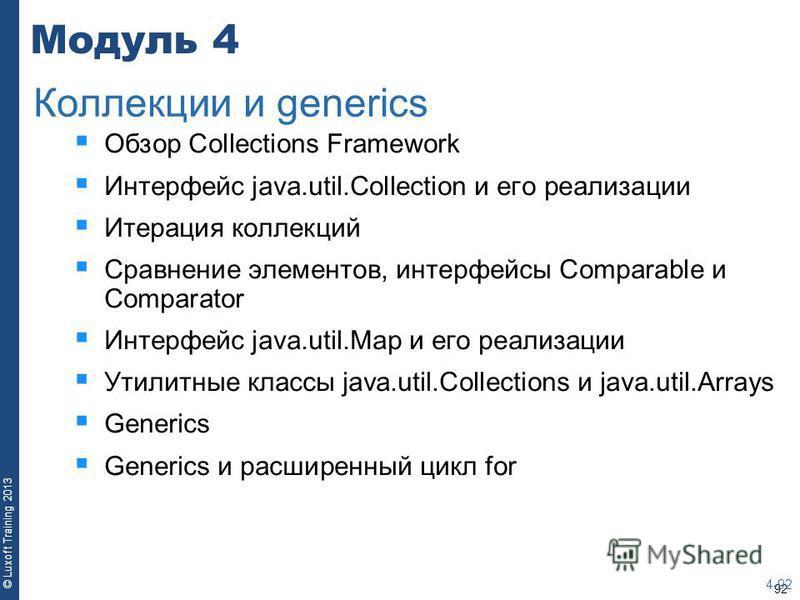 92 © Luxoft Training 2013 Модуль 4 Обзор Collections Framework Интерфейс java.util.Collection и его реализации Итерация коллекций Сравнение элементов, интерфейсы Comparable и Comparator Интерфейс java.util.Map и его реализации Утилитные классы java.u