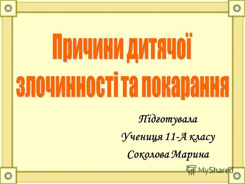 Підготувала Учениця 11-А класу Соколова Марина