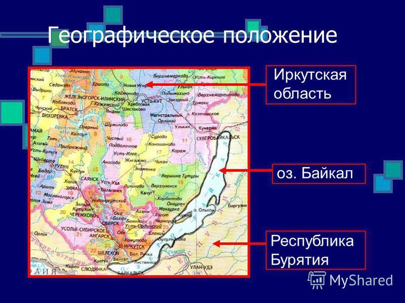 Географическое положение Республика Бурятия Иркутская область оз. Байкал