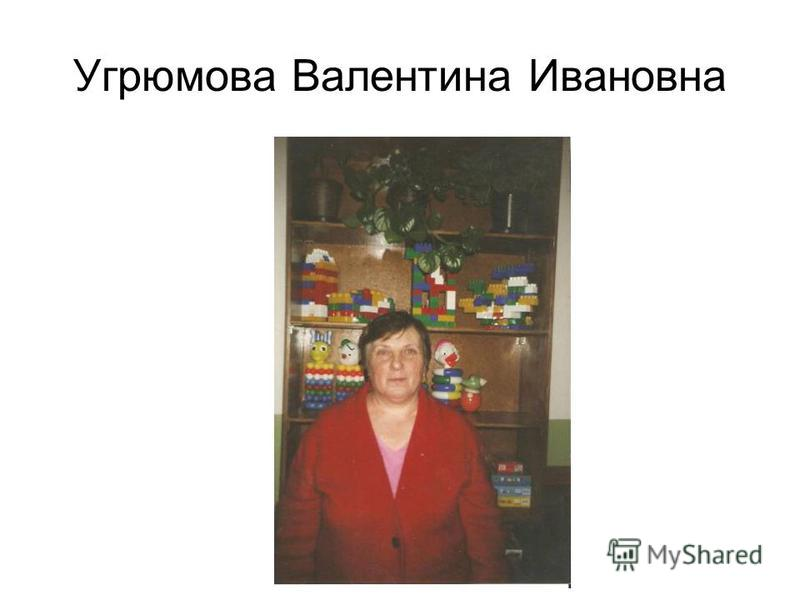 Угрюмова Валентина Ивановна