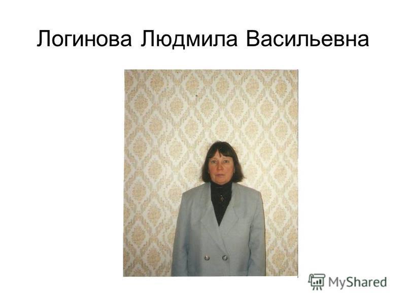 Логинова Людмила Васильевна