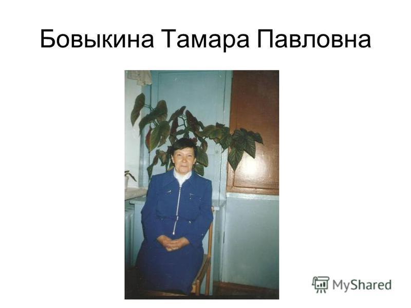 Бовыкина Тамара Павловна