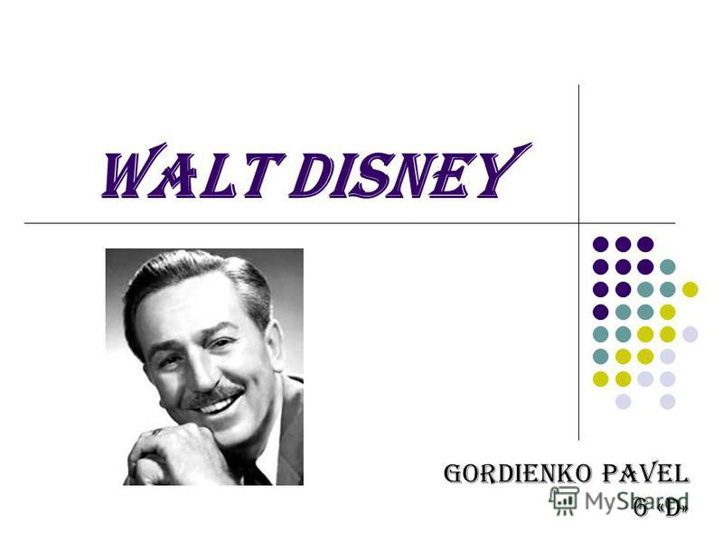 WALT DISNEY Gordienko Pavel 6 «D »