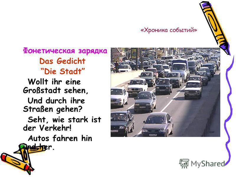 «Хроника событий» Das Thema heisst: Wie ist der Verkehr in einer modernen Stadt? Wie orientiert man sich hier?.