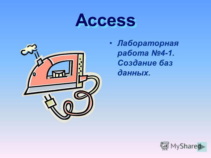 Access Access Лабораторная работа 4-1. Создание баз данных.
