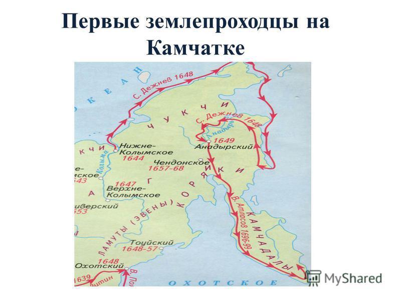 Первые землепроходцы на Камчатке