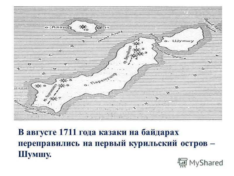 В августе 1711 года казаки на байдарах переправились на первый курильский остров – Шумшу.