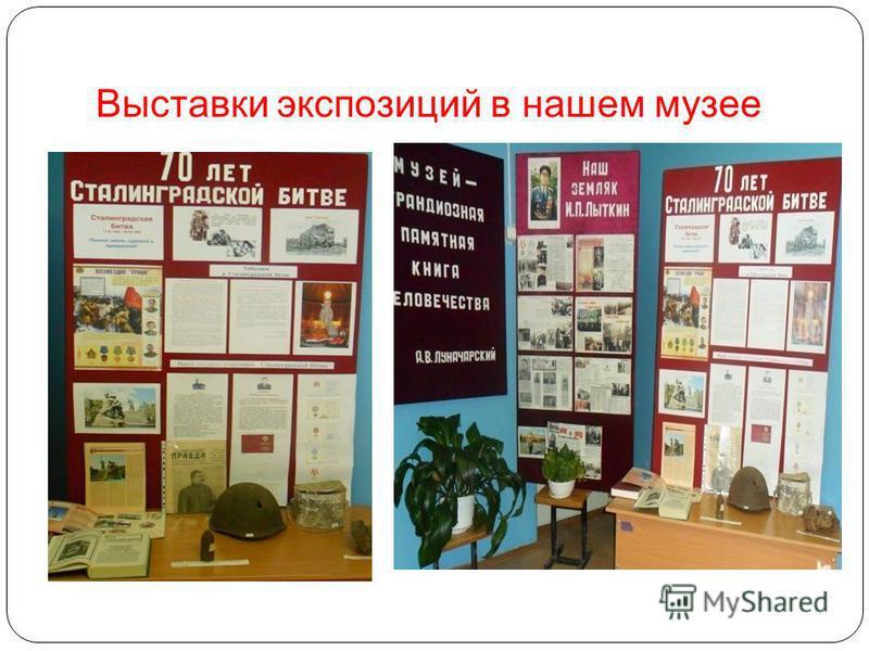 Выставки экспозиций в нашем музее