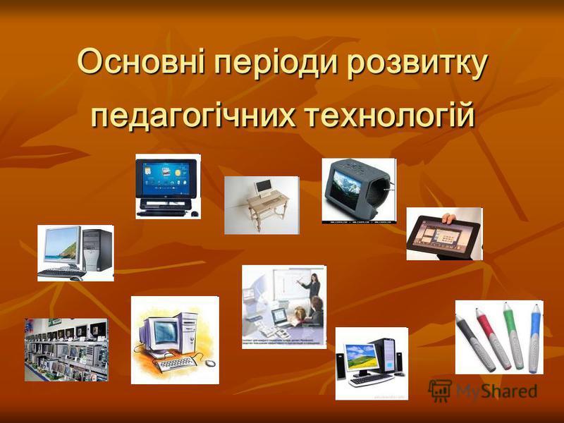 Основні періоди розвитку педагогічних технологій