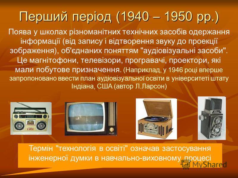 Поява у школах різноманітних технічних засобів одержання інформації (від запису і відтворення звуку до проекції зображення), об'єднаних поняттям