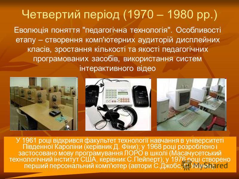 Четвертий період (1970 – 1980 рр.) Еволюція поняття