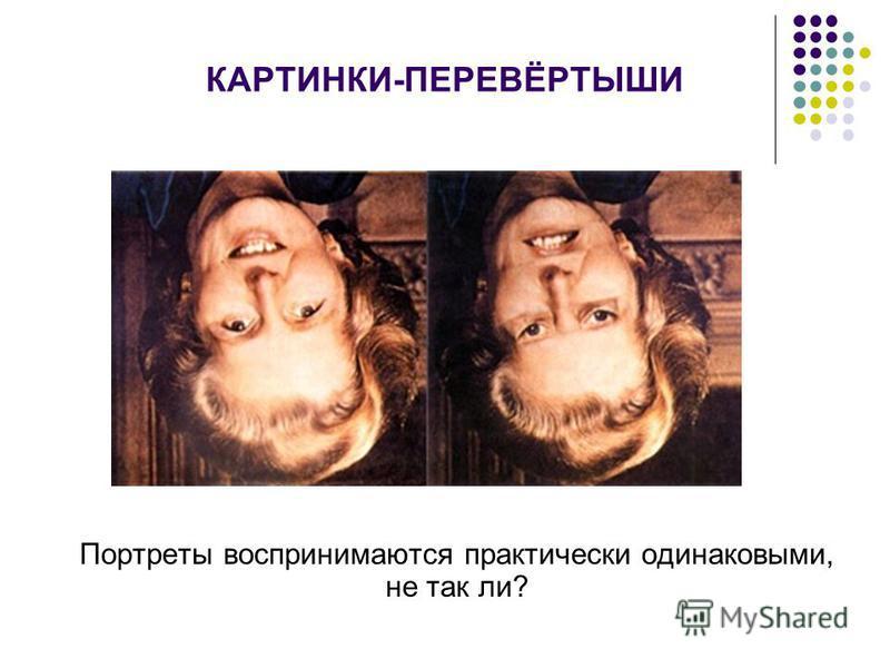 Портреты воспринимаются практически одинаковыми, не так ли? КАРТИНКИ-ПЕРЕВЁРТЫШИ