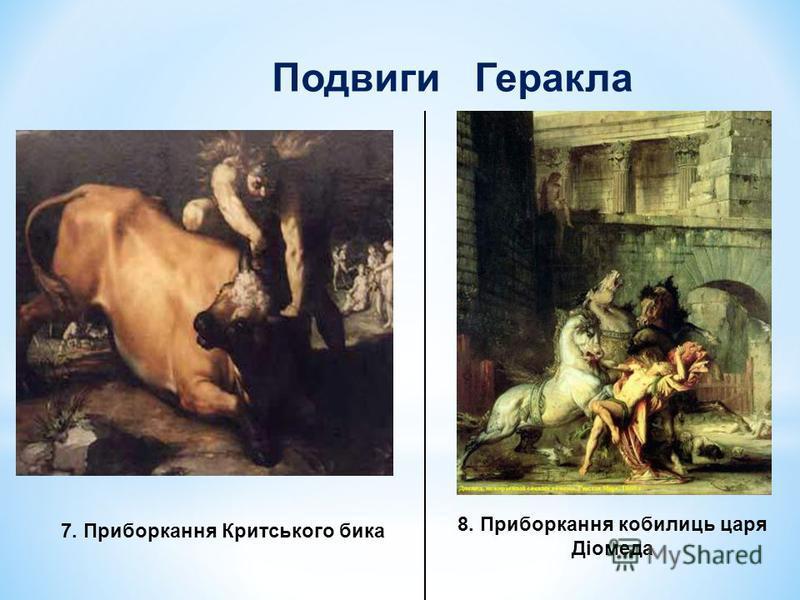 Подвиги Геракла 7. Приборкання Критського бика 8. Приборкання кобилиць царя Діомеда