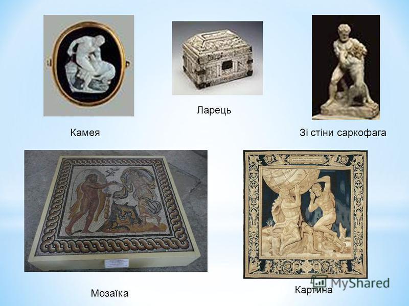 Камея Ларець Зі стіни саркофага Мозаїка Картина