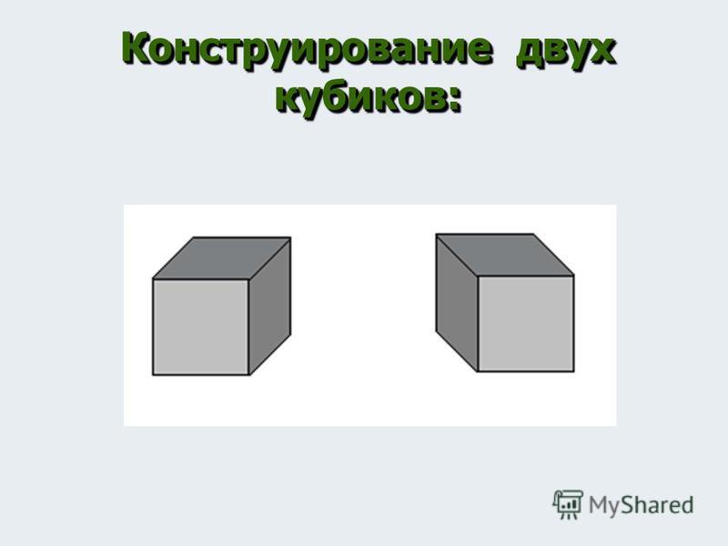Конструирование двух кубиков: