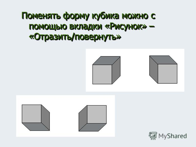 Поменять форму кубика можно с помощью вкладки «Рисунок» – «Отразить/повернуть»