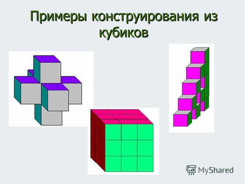 Примеры конструирования из кубиков
