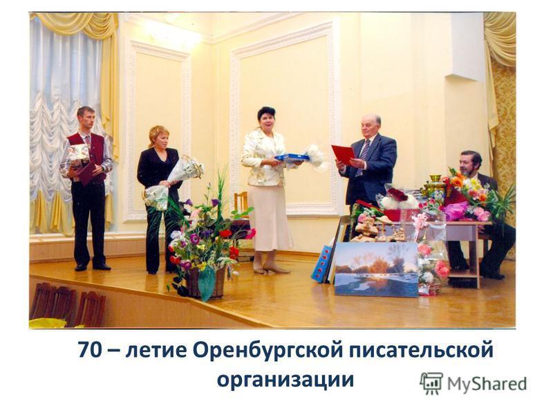 70 – летие Оренбургской писательской организации