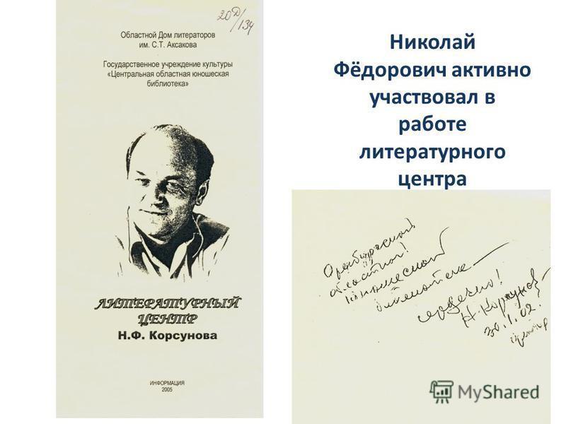Николай Фёдорович активно участвовал в работе литературного центра