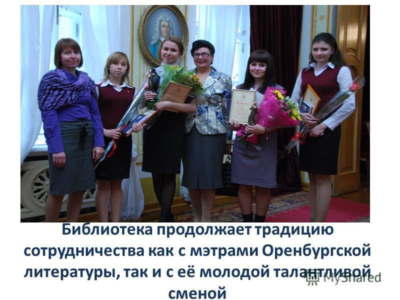 Библиотека продолжает традицию сотрудничества как с мэтрами Оренбургской литературы, так и с её молодой талантливой сменой