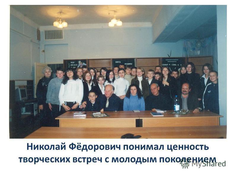 Николай Фёдорович понимал ценность творческих встреч с молодым поколением