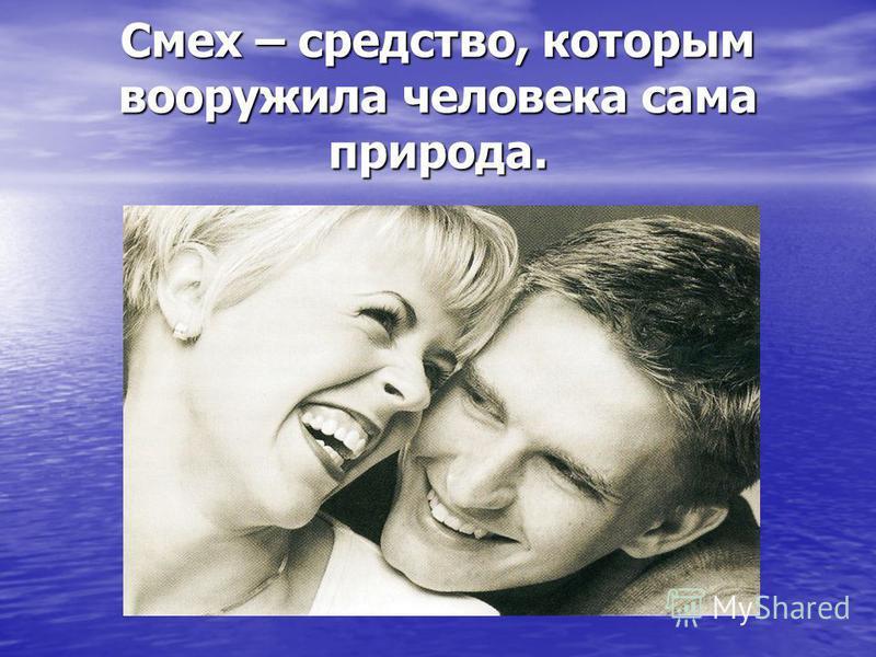 Составляющие хорошего настроения Здоровое тело Здоровое тело Ясный ум Ясный ум Положительные эмоции и чувства Положительные эмоции и чувства