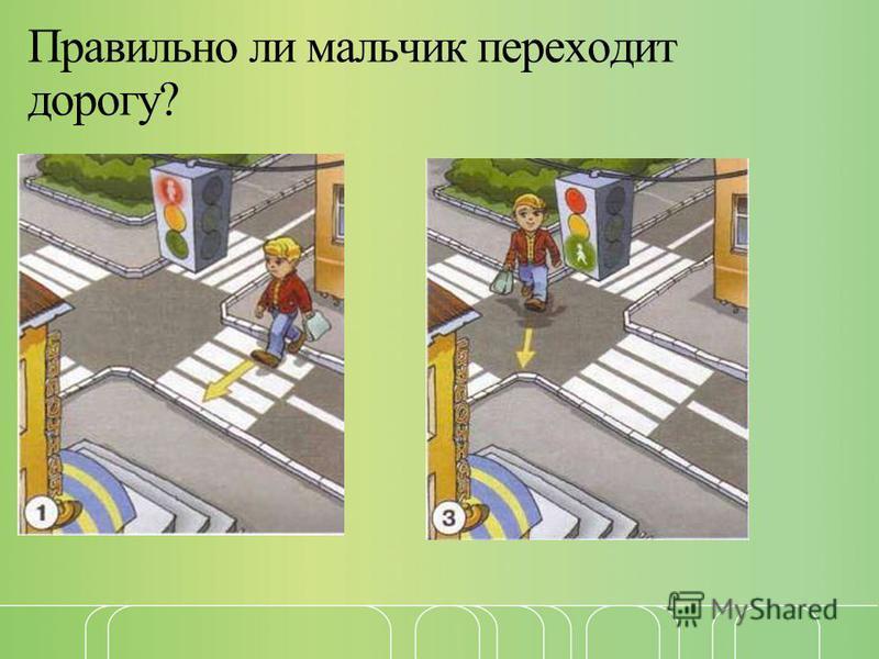 Правильно ли мальчик переходит дорогу?