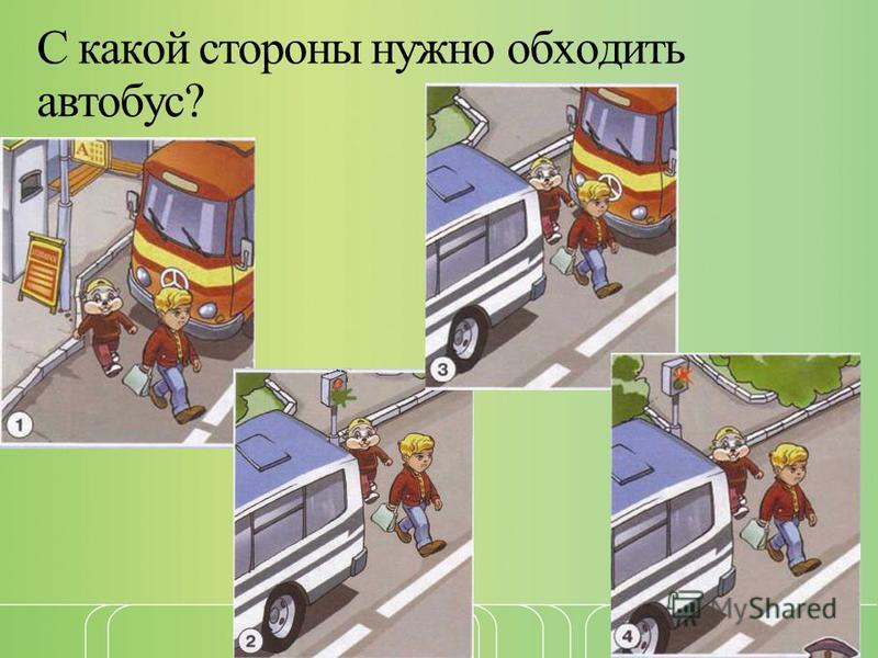 С какой стороны нужно обходить автобус?