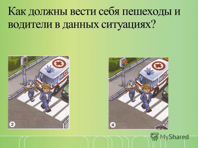 Как должны вести себя пешеходы и водители в данных ситуациях?