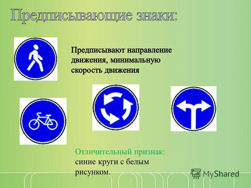 Отличительный признак: синие круги с белым рисунком.