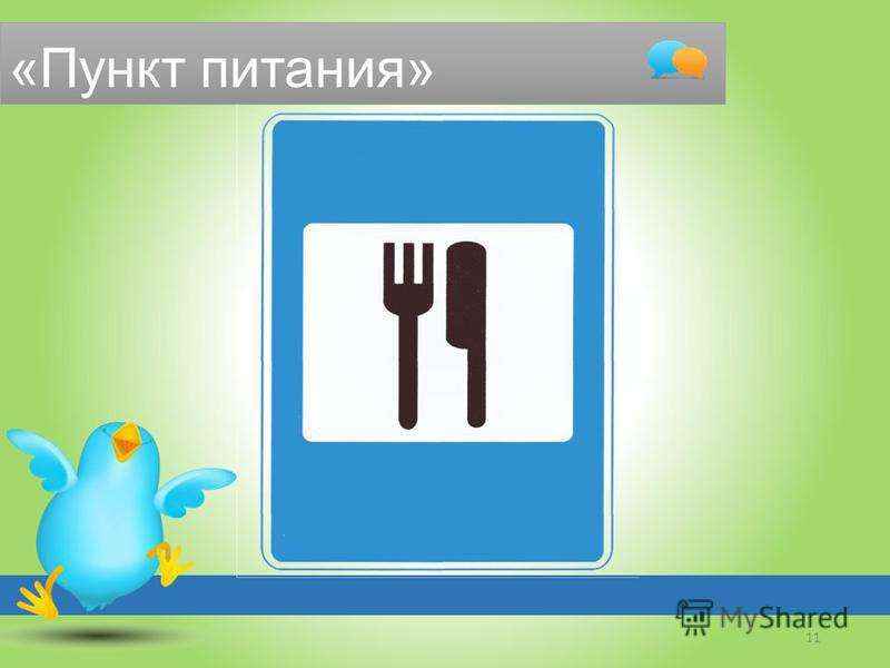 11 «Пункт питания»
