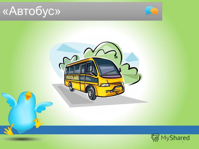 5 «Автобус»