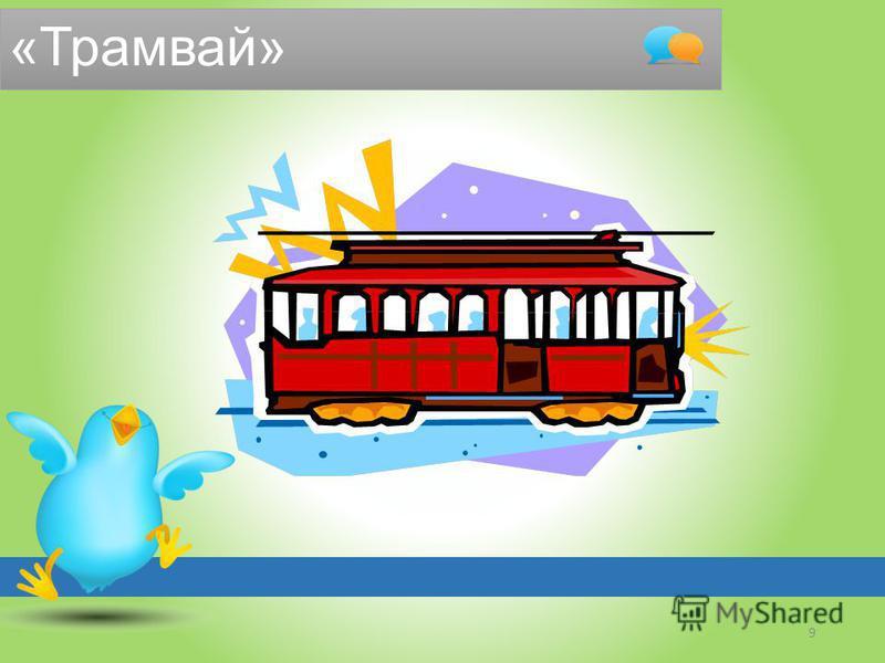 9 «Трамвай»