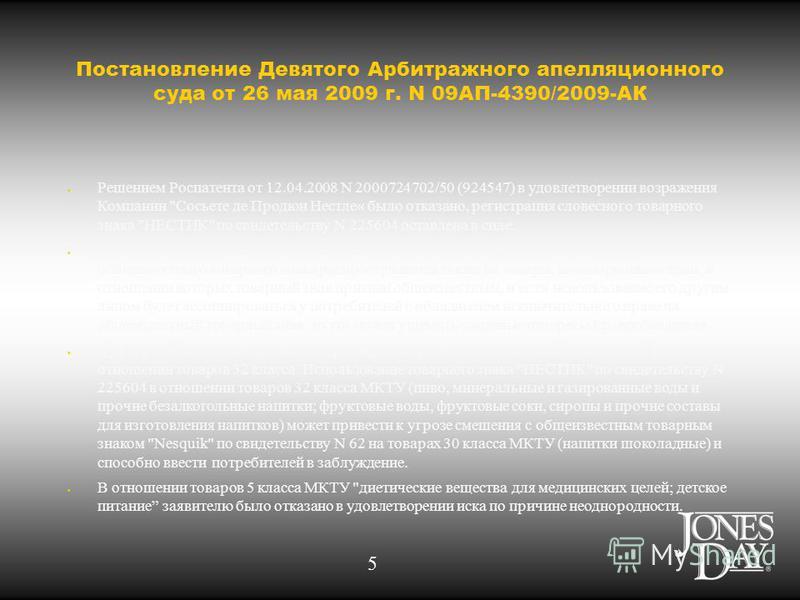 Постановление Девятого Арбитражного апелляционного суда от 26 мая 2009 г. N 09АП-4390/2009-АК Решением Роспатента от 12.04.2008 N 2000724702/50 (924547) в удовлетворении возражения Компании
