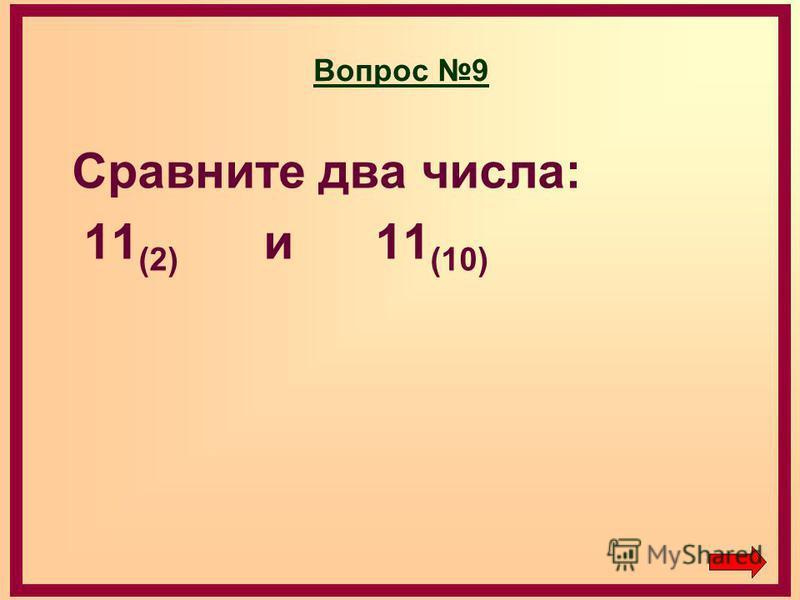 Вопрос 9 Сравните два числа: 11 (2) и 11 (10)