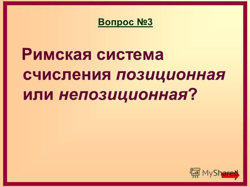 Вопрос 3 Римская система счисления позиционная или непозиционная?