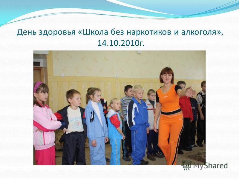 День здоровья «Школа без наркотиков и алкоголя», 14.10.2010 г.