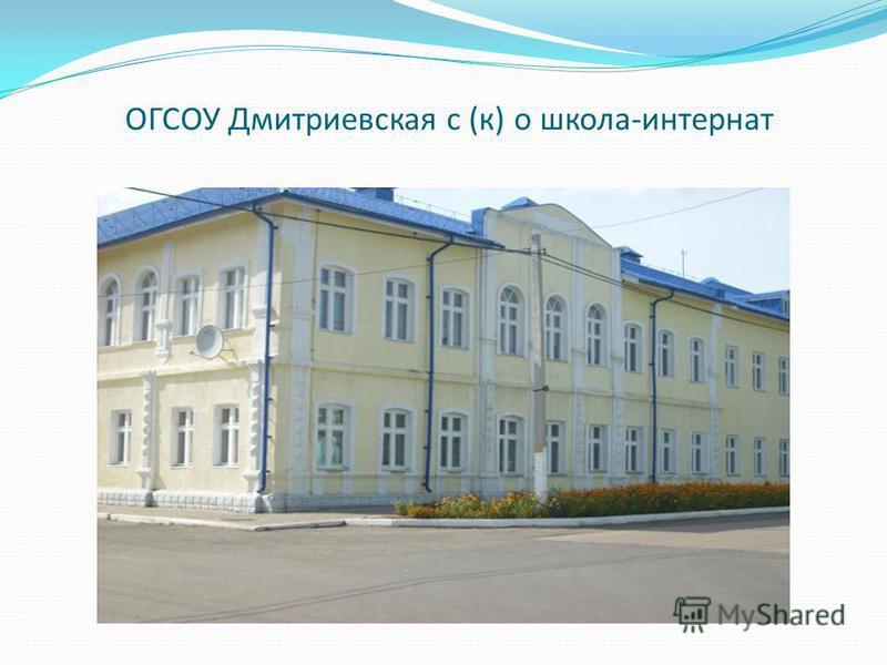 ОГСОУ Дмитриевская с (к) о школа-интернат