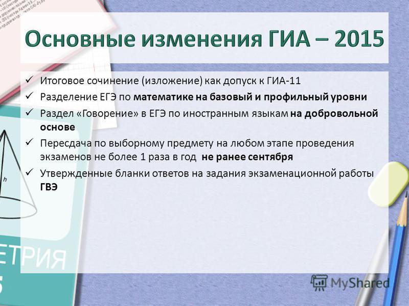 Итоговое сочинение (изложение) как допуск к ГИА-11 Разделение ЕГЭ по математике на базовый и профильный уровни Раздел «Говорение» в ЕГЭ по иностранным языкам на добровольной основе Пересдача по выборному предмету на любом этапе проведения экзаменов н