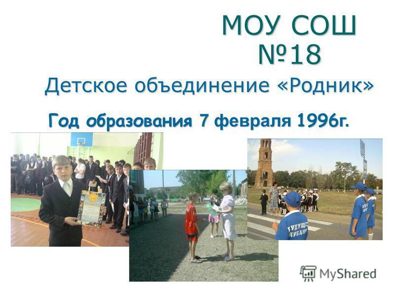 МОУ СОШ18 Детское объединение «Родник» Год образования 7 февраля 1996 г.