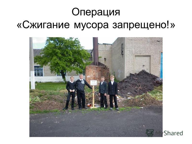 Операция «Сжигание мусора запрещено!»